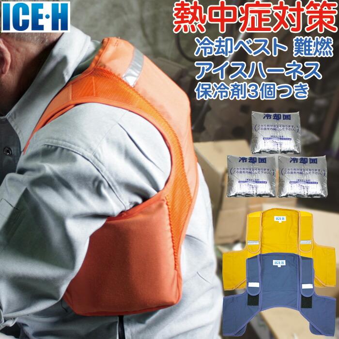 熱中症対策グッズ 冷却ベスト アイスハーネス 難燃 保冷剤3個セット