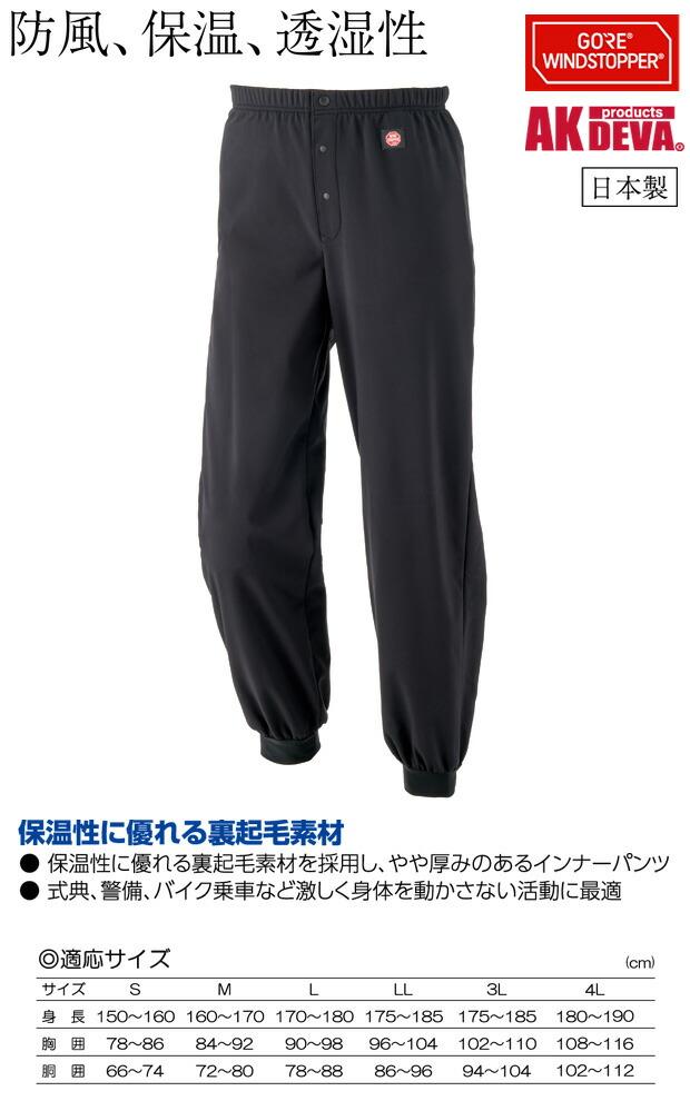 防寒インナー メンズ 防風 保温 インナーウェア 下衣 ズボンウインドストッパー ブラック 黒 日本製