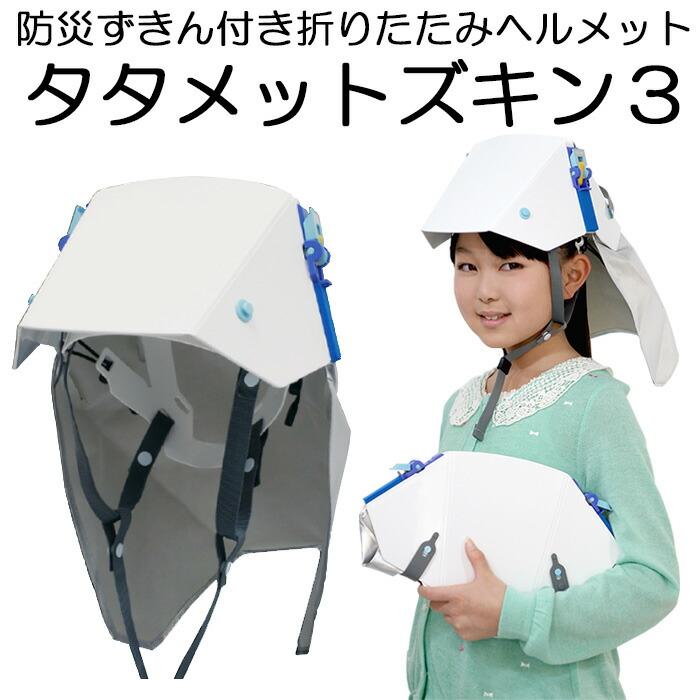 防災 ヘルメット タタメットズキン3