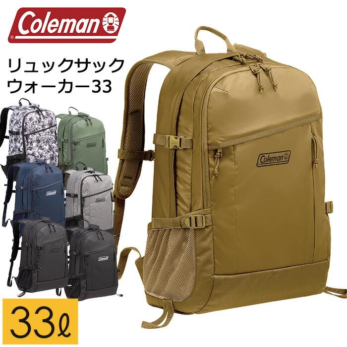 コールマン ウォーカー33