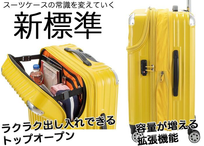 トップオープン スーツケース TRAVELIST モーメント Sサイズ
