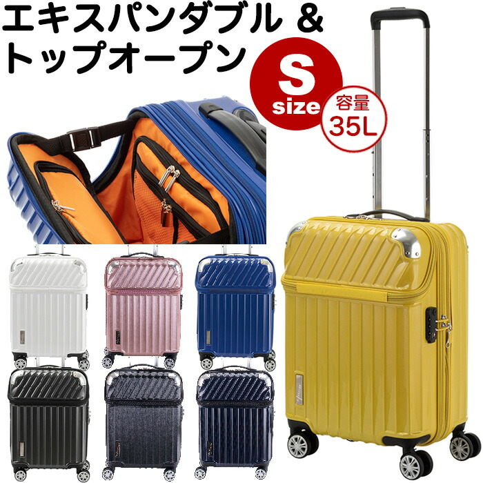トップオープン スーツケース モーメント Sサイズ