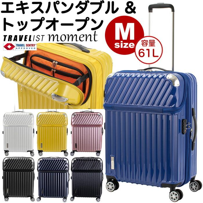 トップオープン スーツケース モーメント Mサイズ