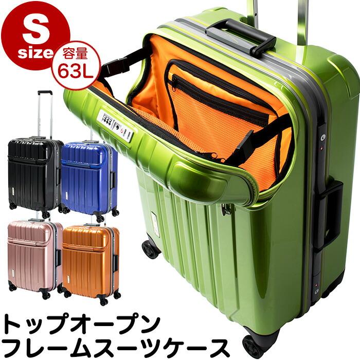 トップオープン スーツケース トラストップ Sサイズ