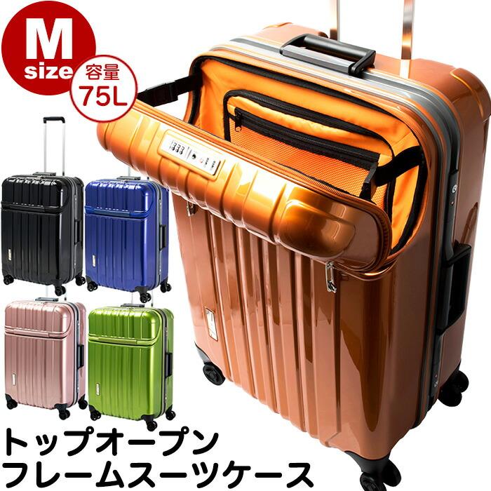 トップオープン スーツケース トラストップ Mサイズ