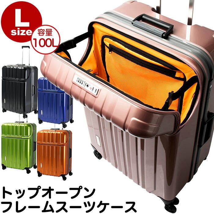 トップオープン スーツケース トラストップ Lサイズ