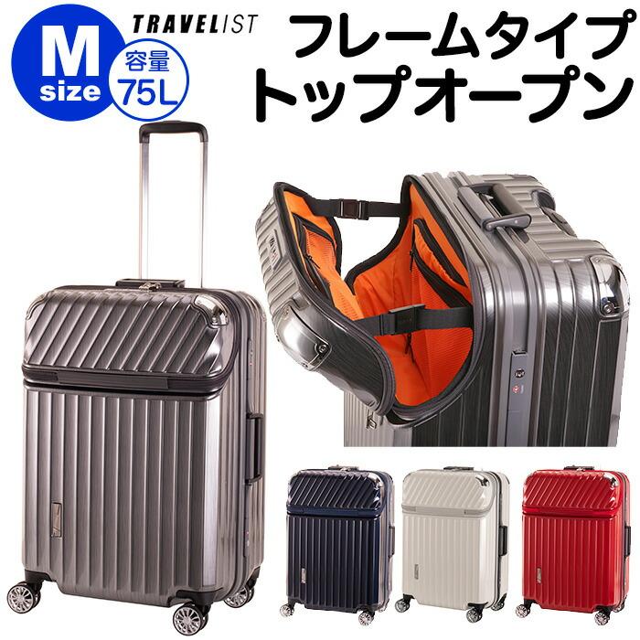 トップオープン フレームタイプ スーツケース トラストップ Mサイズ