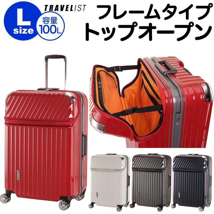 トップオープン フレームタイプ スーツケース トラストップ Lサイズ