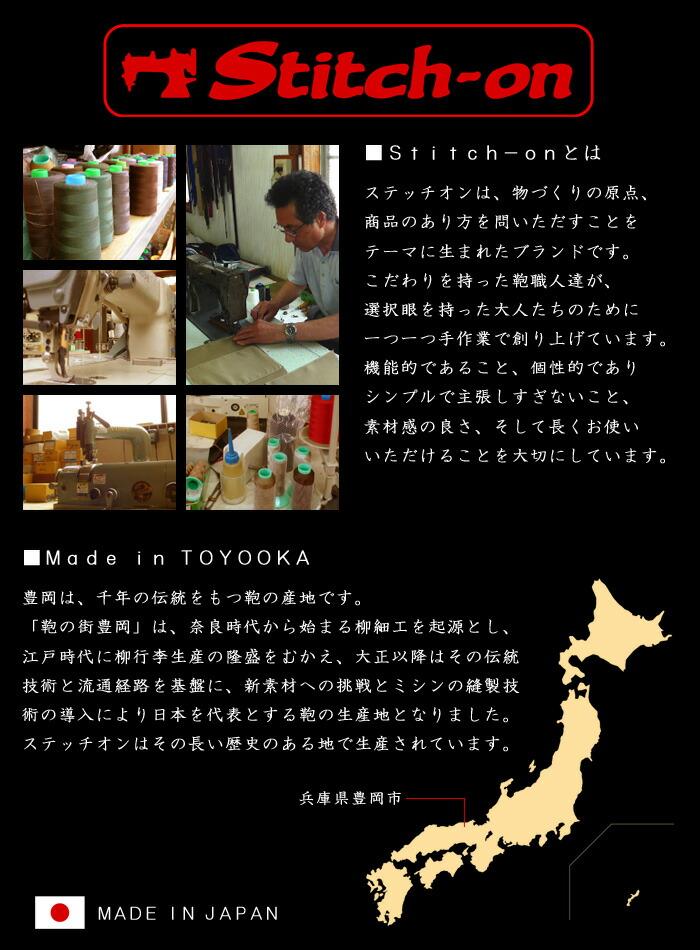 ステッチオン 日本製 豊岡産 帆布バッグ