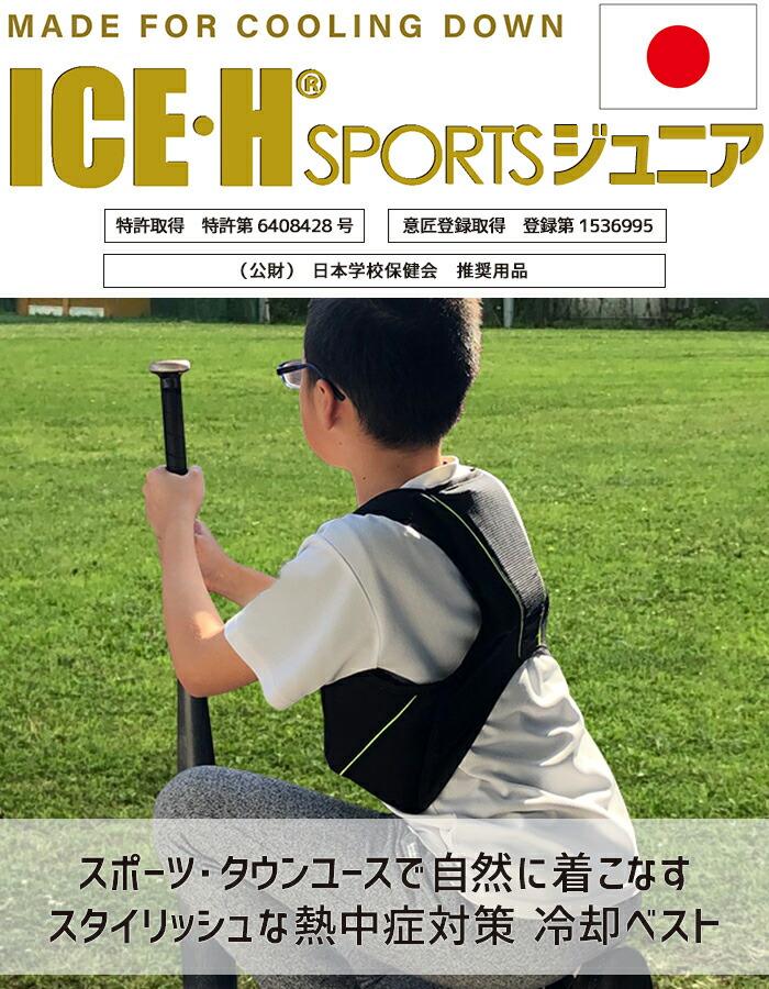 熱中症対策グッズ 冷却ベスト アイスハーネス スポーツ ジュニア