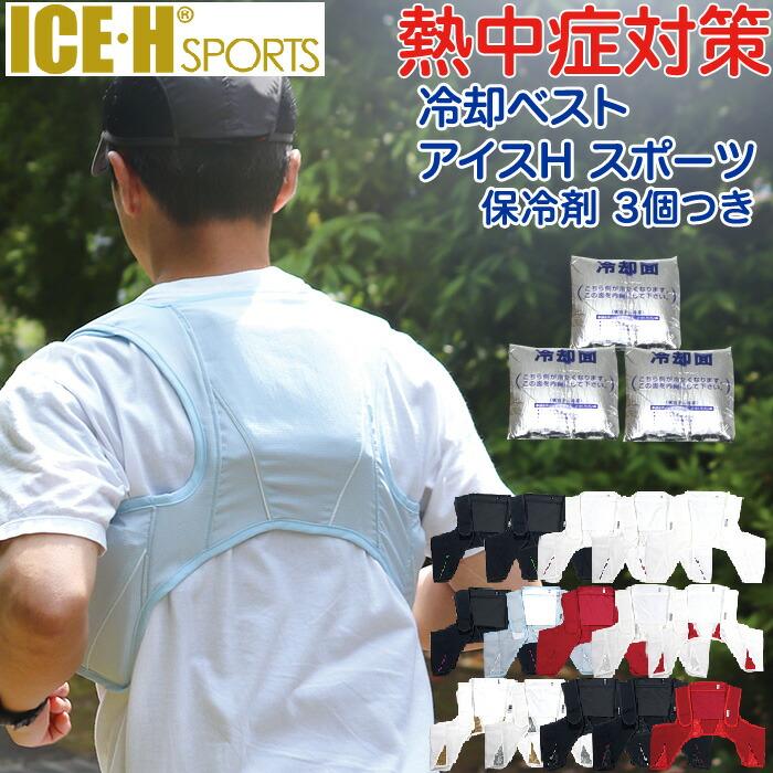 熱中症対策グッズ 冷却ベスト アイスハーネス スポーツ