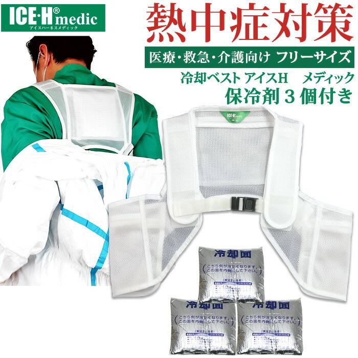 熱中症対策グッズ 冷却ベスト アイスハーネスメディック 保冷剤3個セット