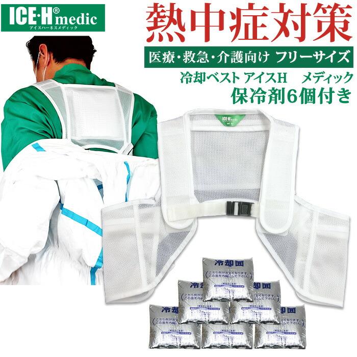 熱中症対策グッズ 冷却ベスト アイスハーネスメディック 保冷剤6個セット