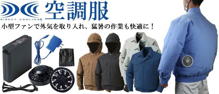 熱中症対策 空調服