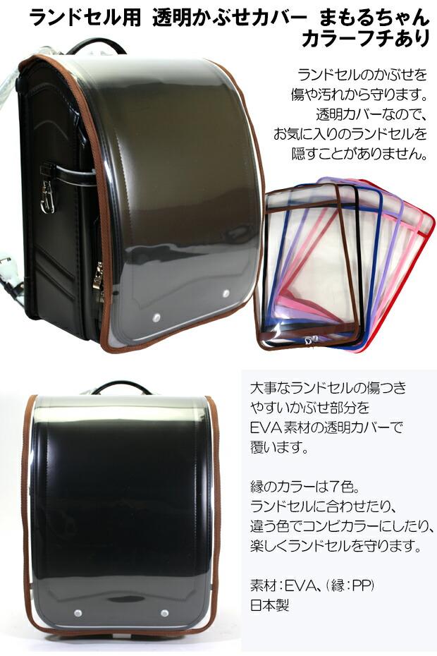 ランドセルカバー 透明 Mサイズ
