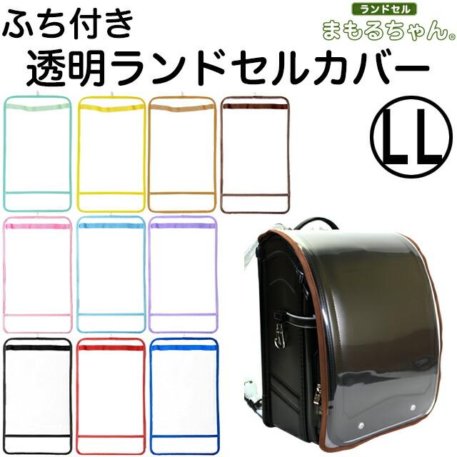 ランドセルカバー 透明 まもるちゃん LLサイズ  RT-1600