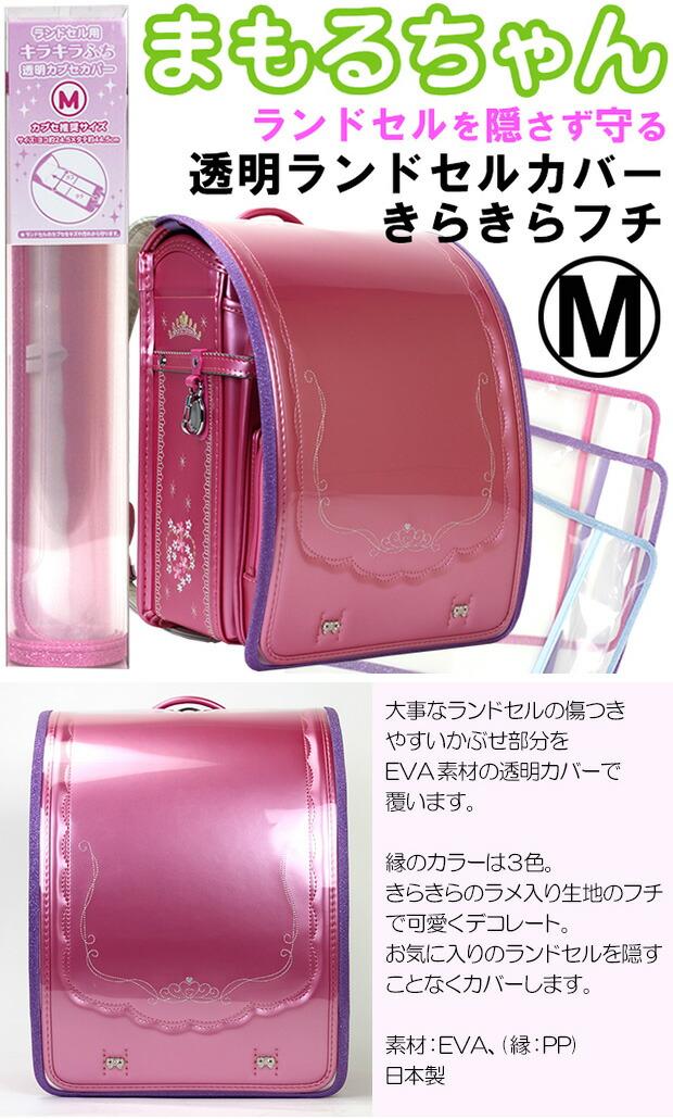 ランドセルカバー 透明 まもるちゃん 女の子 きらきら ラメ Mサイズ RKL-1700