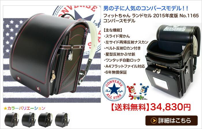 フィットちゃん ランドセル 2015年度ニューモデル 男の子向き コンバースモデル ブラック4種  No.1165