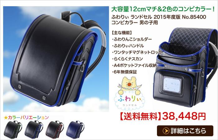 ふわりぃ ランドセル 2015年度モデル コンビカラー 男の子4色 85400