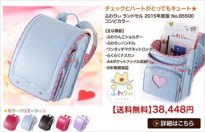 ふわりぃ ランドセル 2015年度モデル コンビカラー 女の子5色 85500