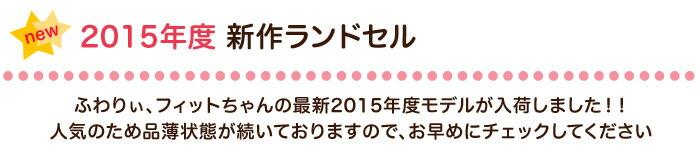 2015年度版 新作ランドセル