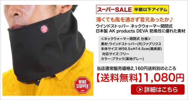 ★日本製★ 水を含みにくく防風性に優れた素材 ウインドストッパー ネックウォーマー 開閉式 AK products DEVA