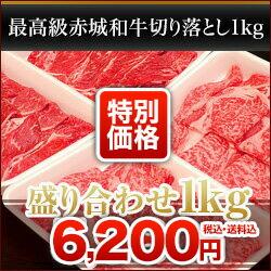 赤城和牛切り落とし盛り合わせ1kg