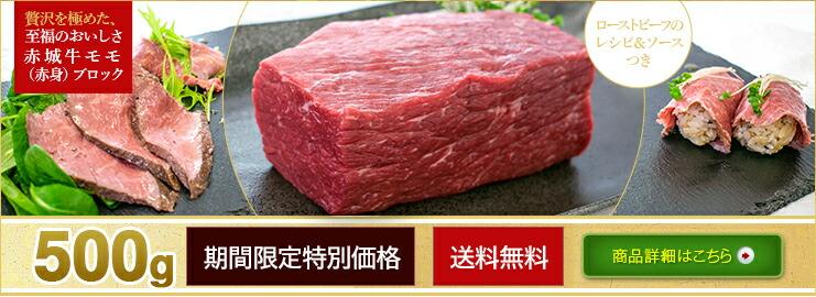 赤城牛モモ(赤身)ブロック500g ローストビーフのレシピ&ソース付き