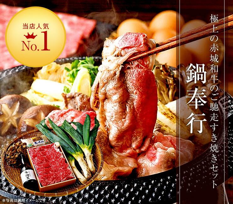 お歳暮ギフトに最適!極上すき焼きセット「鍋奉行」