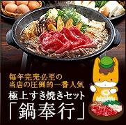 極上すき焼きセット「鍋奉行」