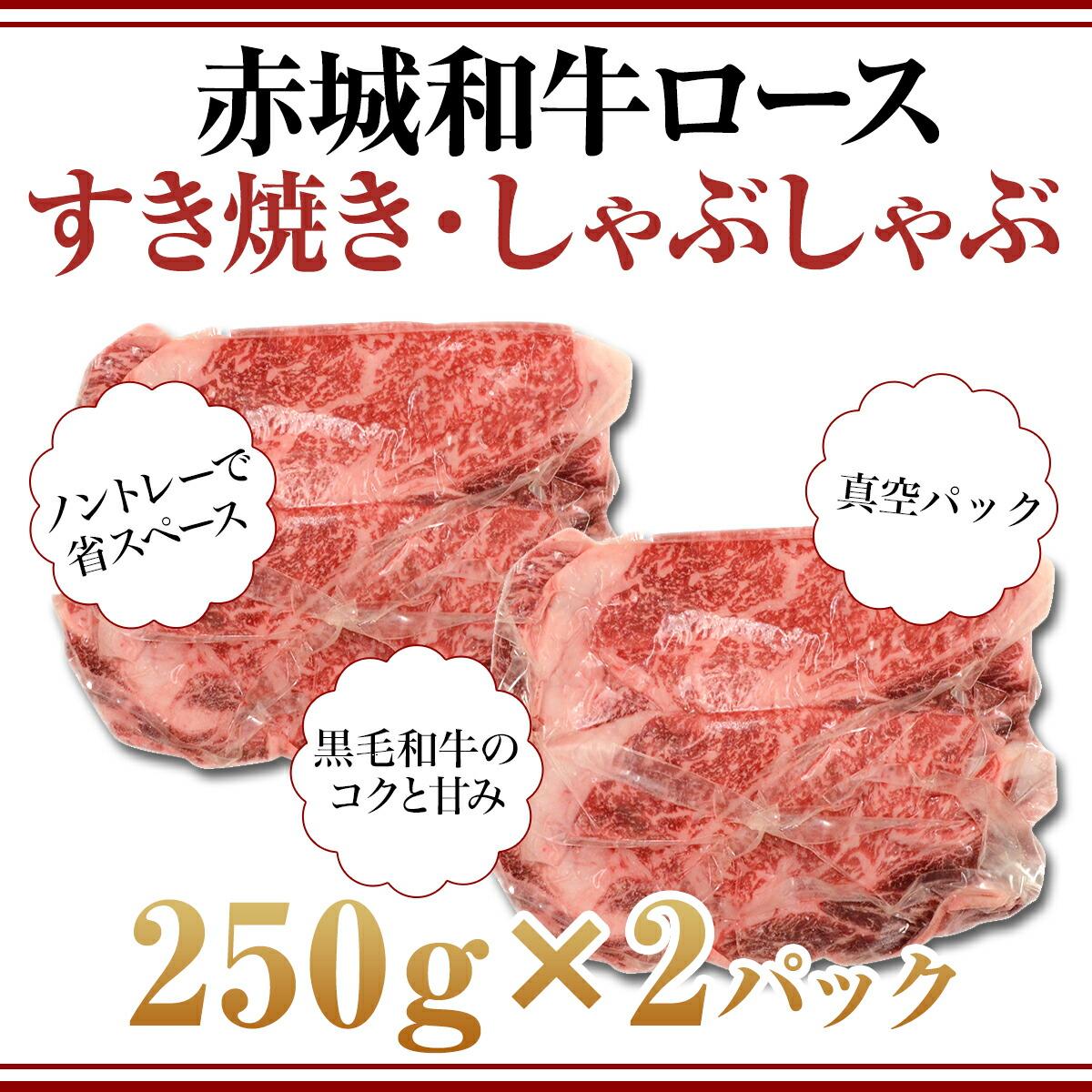 赤城和牛すき焼き・しゃぶしゃぶ