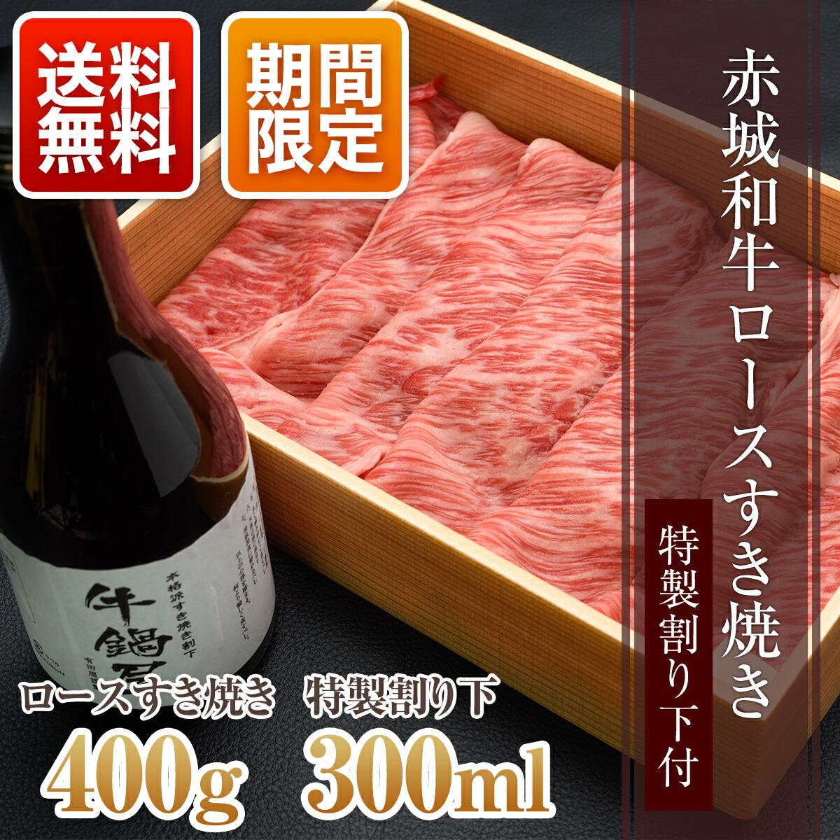 赤城和牛ロースすき焼き特製割り下付 数量限定・送料無料