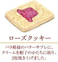 ローズクッキー