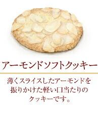 アーモンドソフトクッキー