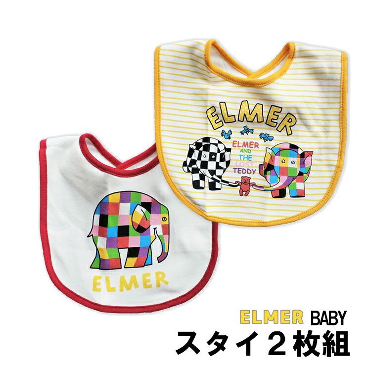 ELMER BABY スタイ2枚組