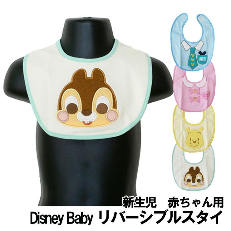 ベビー用 Disney Baby リバーシブルスタイ