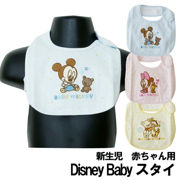 ベビー用 Disney Baby スタイ