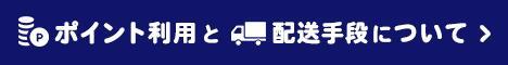 ポイント利用と配送手段について