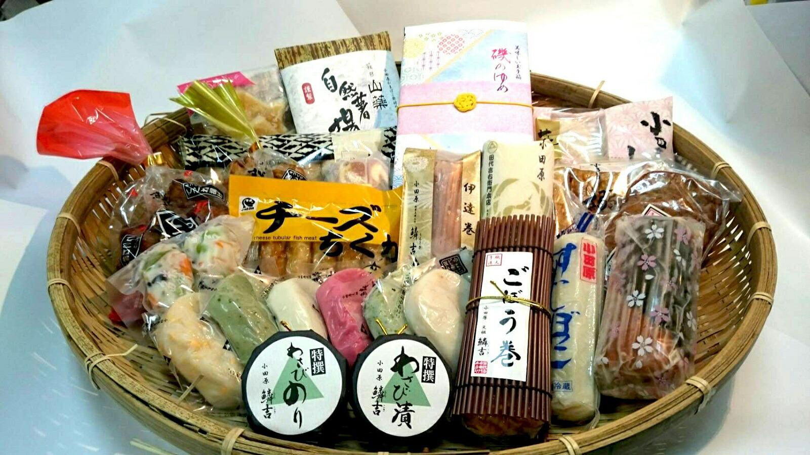 小田原 かまぼこ うろこき おまかせセット3,000円