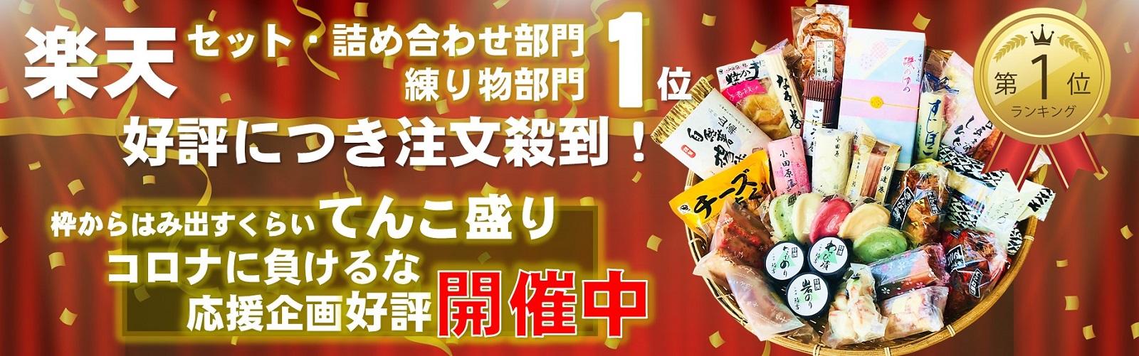 小田原 かまぼこ うろこき おまかせセット3000円