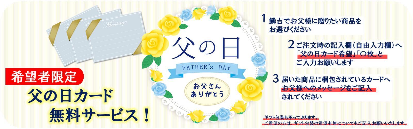 小田原 かまぼこ うろこき 父の日