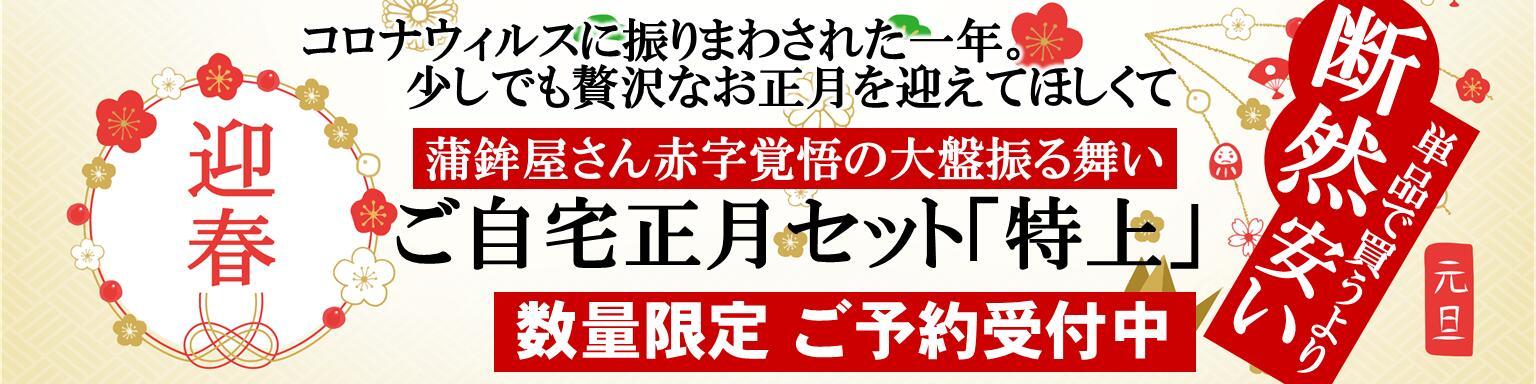 小田原 かまぼこ うろこき お正月セット