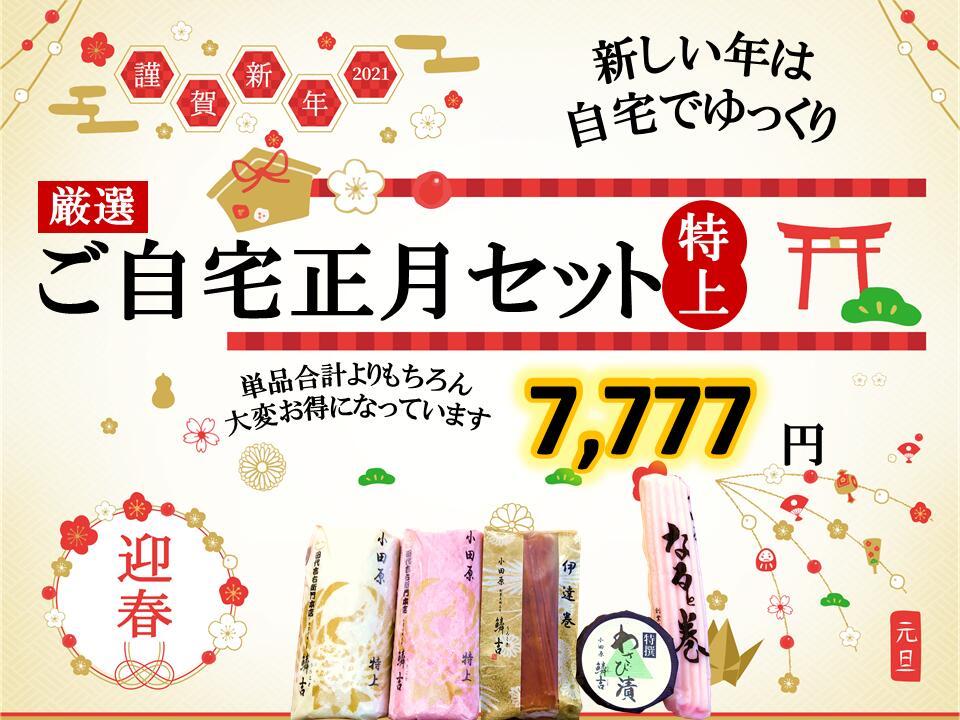 小田原 かまぼこ うろこき ご自宅正月セット