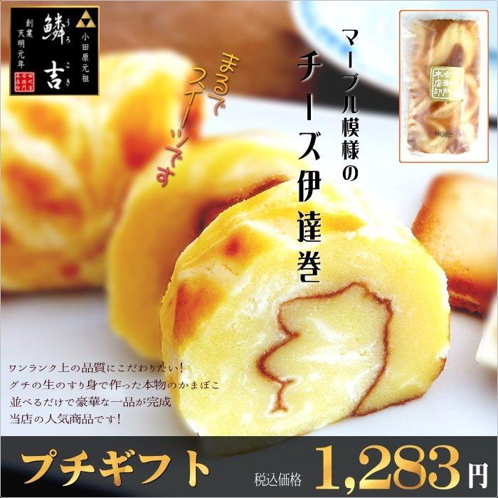 チーズ伊達巻