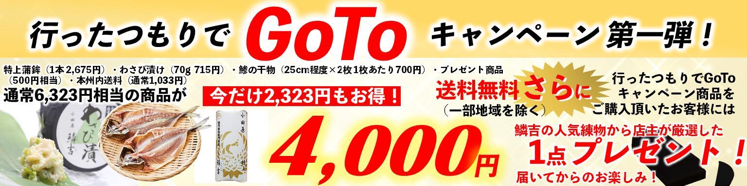 小田原 かまぼこ うろこき GoToキャンペーン