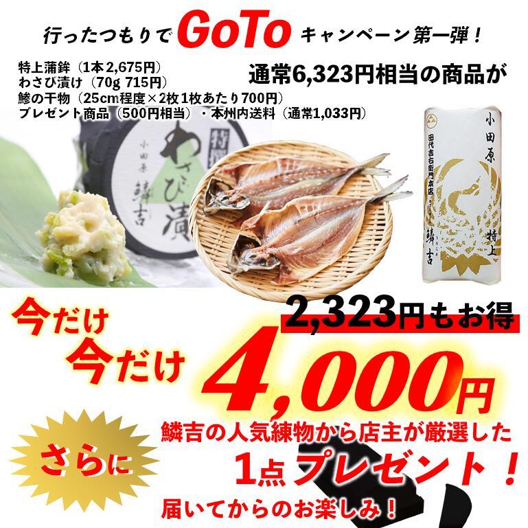 小田原 かまぼこ うろこき GoToキャンペーンセット