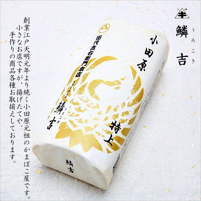 小田原 かまぼこ うろこき T-1:特上かまぼこ
