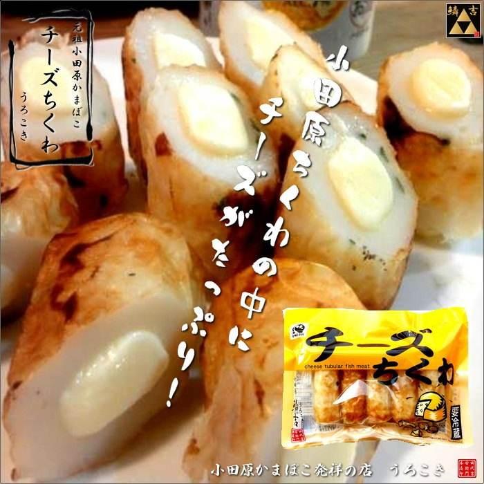 小田原 かまぼこ チーズちくわ