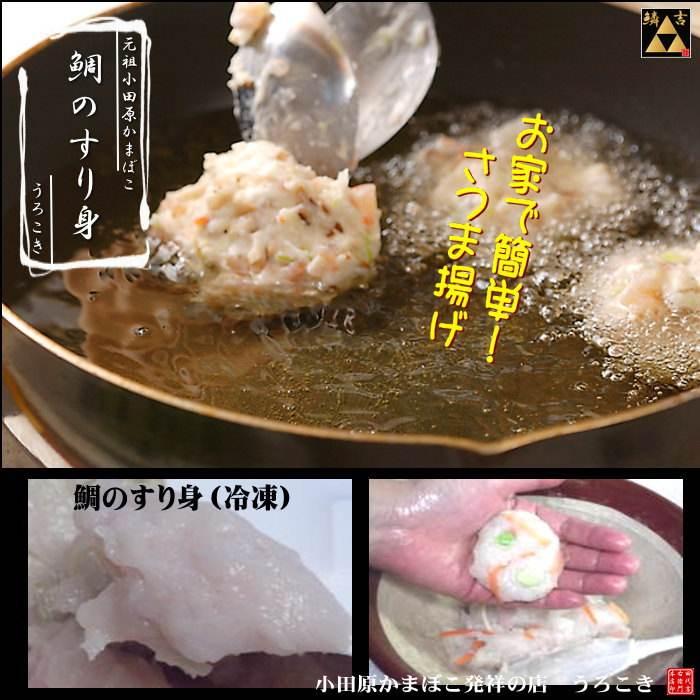 小田原 かまぼこ うろこき 鯛のすり身
