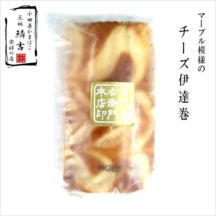 小田原かまぼこ鱗吉 チーズ伊達巻